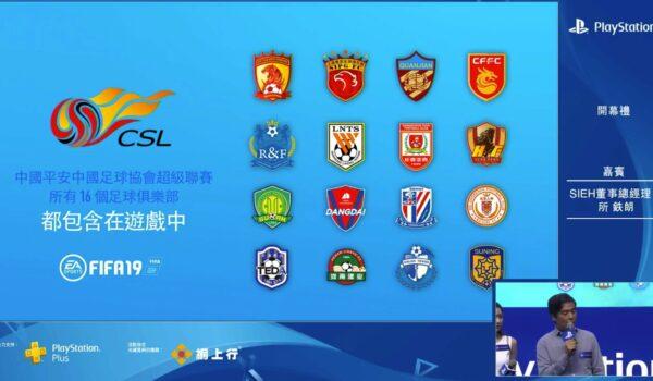 Ufficiale: Il Campionato Cinese Sarà Presente In Fifa 19 119 - Hynerd.it